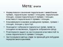 Мета: вчити Формулювати означення паралельних і мимобіжних прямих, паралельни...
