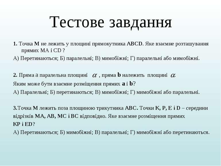 Тестове завдання 1. Точка М не лежить у площині прямокутника ABCD. Яке взаємн...