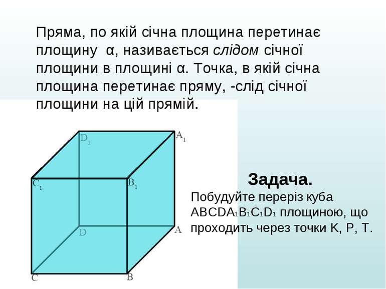 Задача. Побудуйте переріз куба ABCDA1B1C1D1 площиною, що проходить через точк...