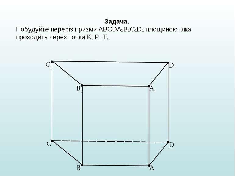 Задача. Побудуйте переріз призми ABCDA1B1C1D1 площиною, яка проходить через т...