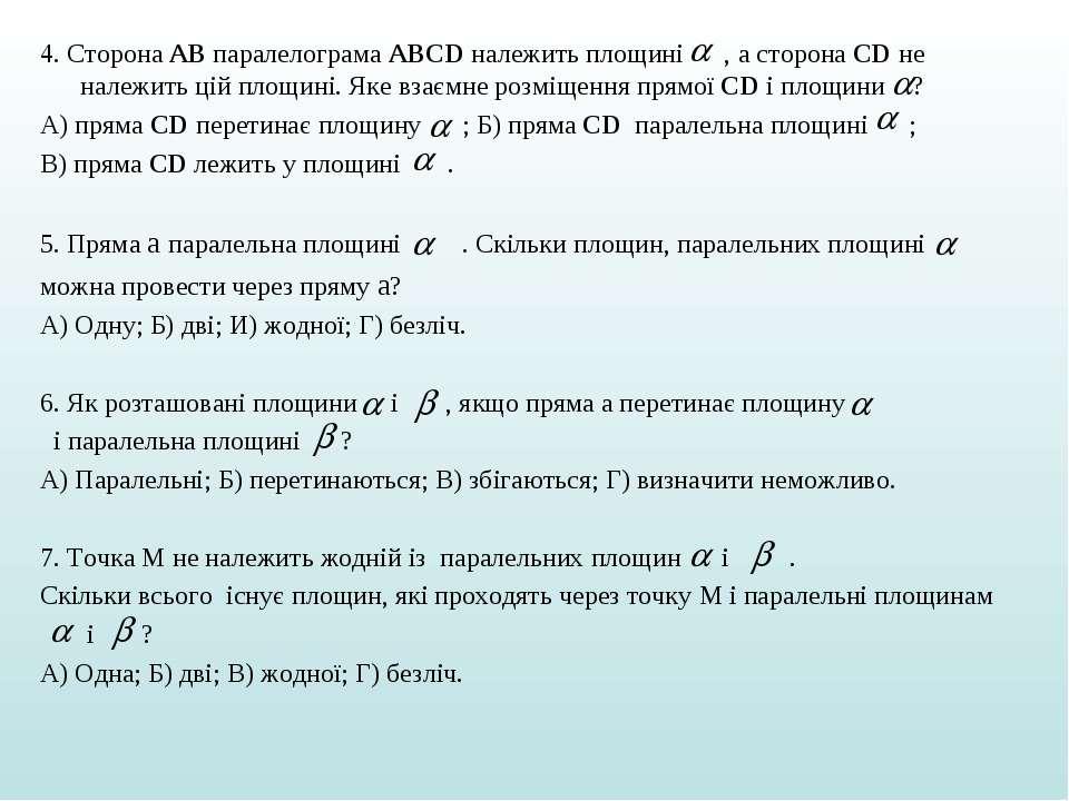 4. Сторона АВ паралелограма ABCD належить площині , а сторона СD не належить ...