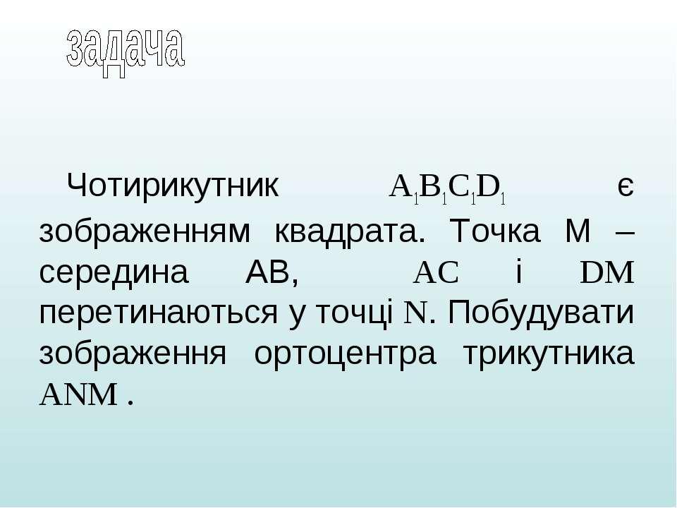 Чотирикутник A1B1C1D1 є зображенням квадрата. Точка М – середина АВ, AC і DM ...