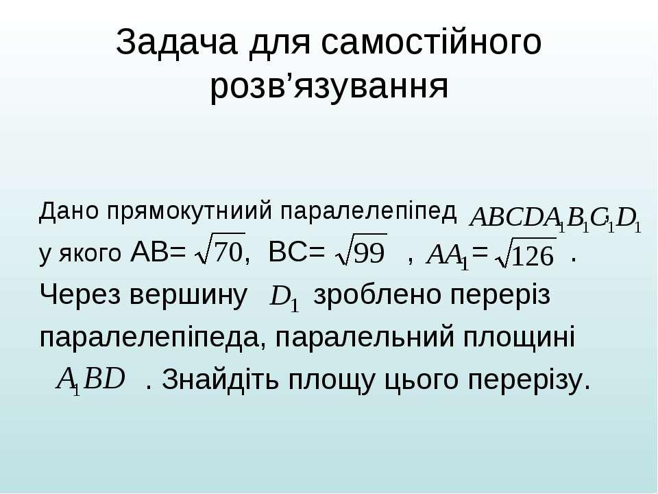 Задача для самостійного розв'язування Дано прямокутниий паралелепіпед , у яко...