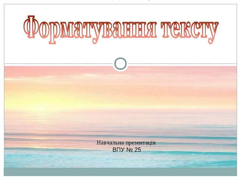 Навчальна презентація ВПУ № 25