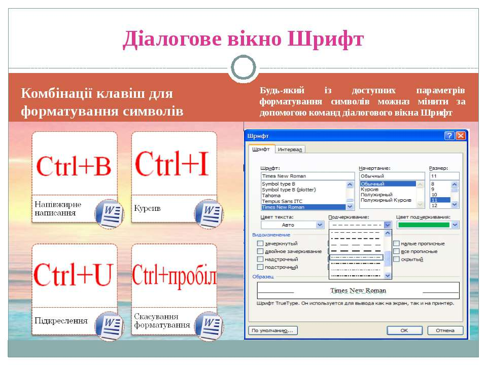 Комбінації клавіш для форматування символів Будь-який із доступних параметрів...