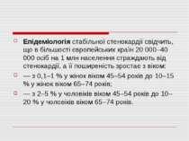 Eпідеміологіястабільної стенокардії свідчить, що в більшості європейських кр...