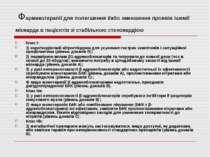 Фармакотерапії для полегшення і/або зменшення проявів ішемії міокарда в паці...