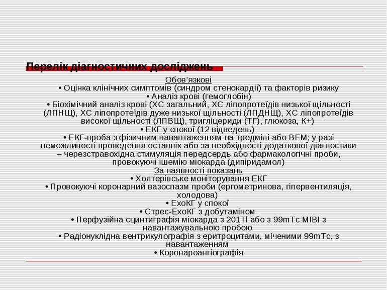 Перелік діагностичних досліджень Обов'язкові • Оцінка клінічних симптомів (си...