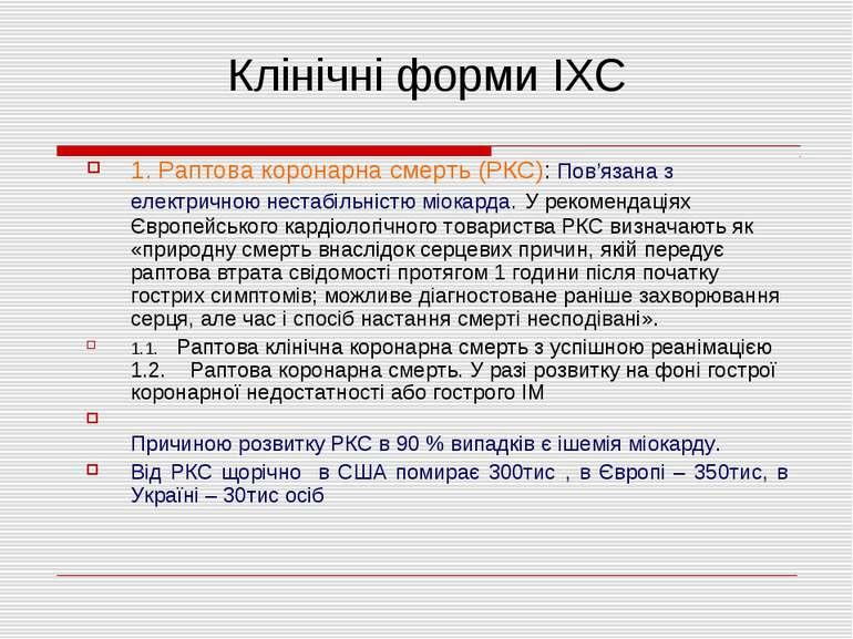 Клінічні форми ІХС 1. Раптова коронарна смерть (РКС): Пов'язана з електричною...