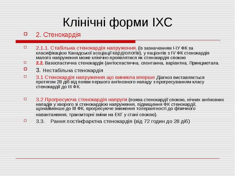 Клінічні форми ІХС 2. Стенокардія 2.1.1. Стабільна стенокардія напруження. (і...
