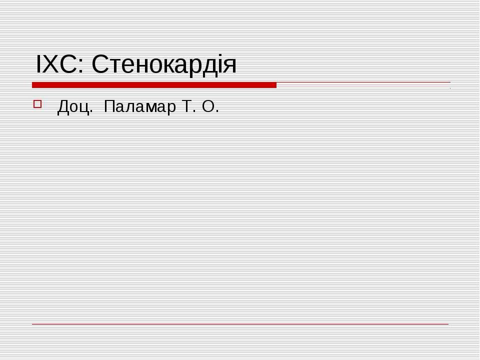 ІХС: Стенокардія Доц. Паламар Т. О.