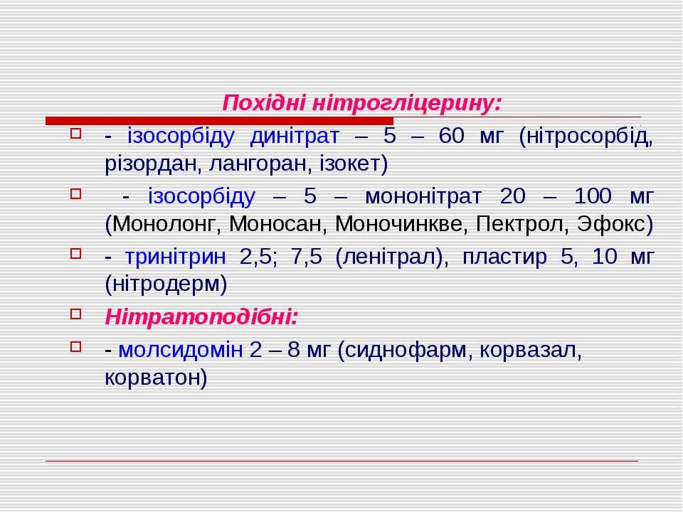 Похідні нітрогліцерину: - ізосорбіду динітрат – 5 – 60 мг (нітросорбід, різор...