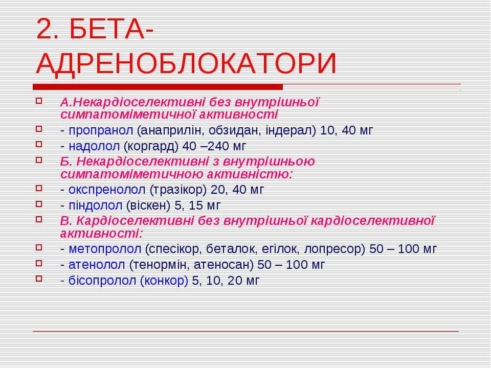2. БЕТА-АДРЕНОБЛОКАТОРИ А.Некардіоселективні без внутрішньої симпатоміметично...