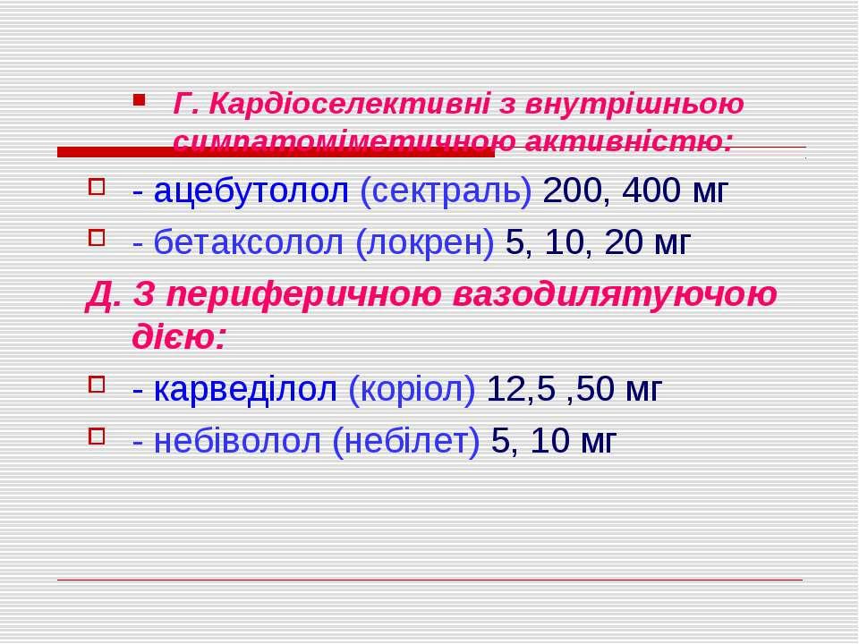 Г. Кардіоселективні з внутрішньою симпатоміметичною активністю: - ацебутолол ...