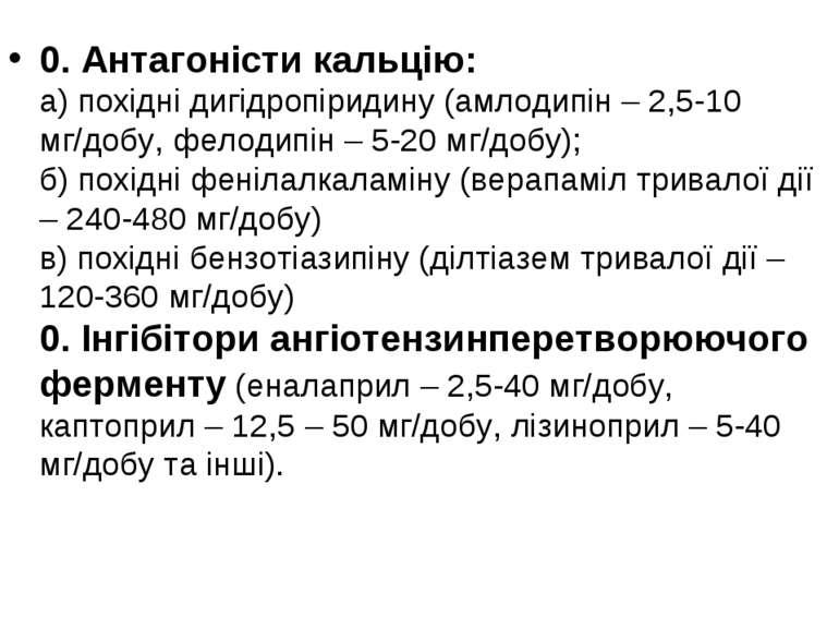 0. Антагоністи кальцію: а) похідні дигідропіридину (амлодипін – 2,5-10 мг/доб...