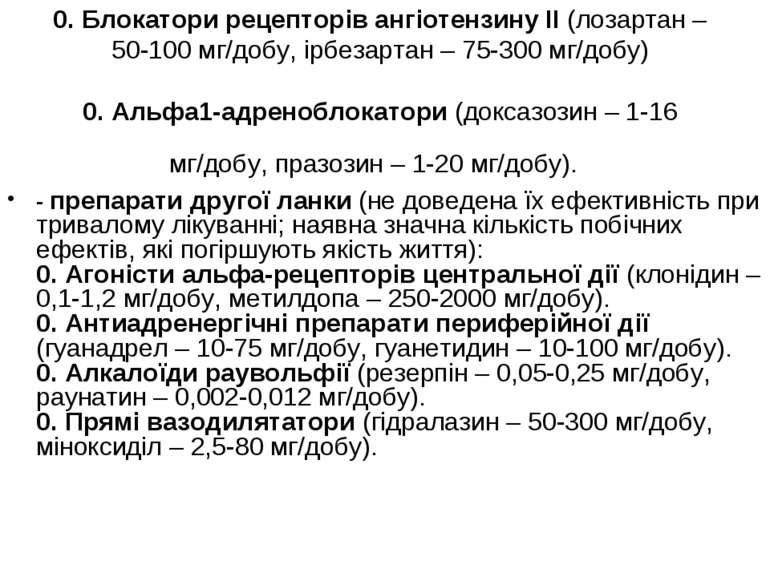 0. Блокатори рецепторів ангіотензину ІІ (лозартан – 50-100 мг/добу, ірбезарта...