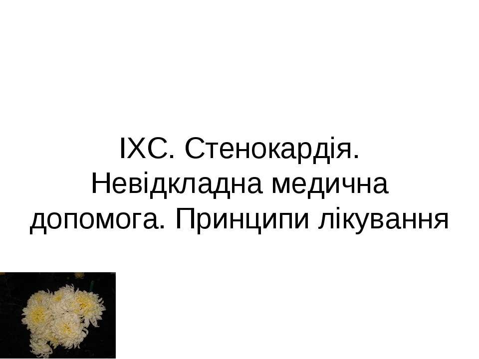 ІХС. Стенокардія. Невідкладна медична допомога. Принципи лікування