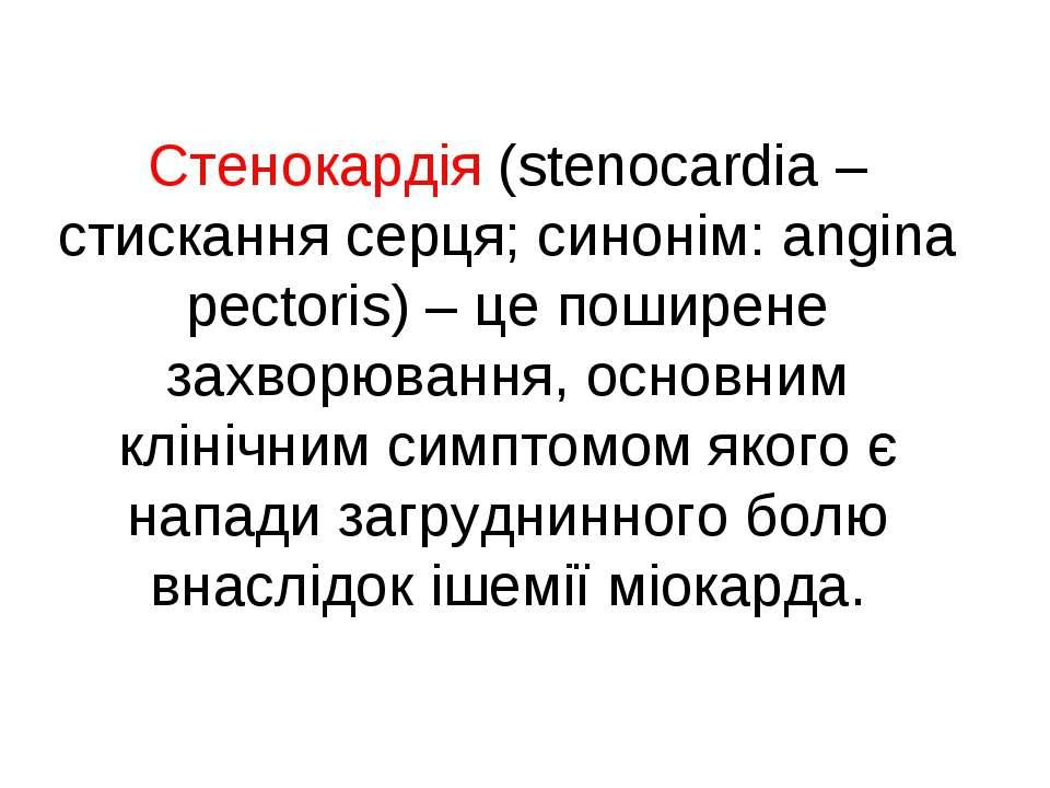 Стенокардія (stenocardia – стискання серця; синонім: angina pectoris) – це по...