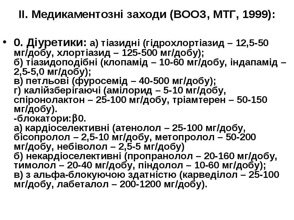 ІІ. Медикаментозні заходи (ВООЗ, МТГ, 1999): 0. Діуретики: а) тіазидні (гідро...