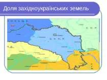 Доля західноукраїнських земель