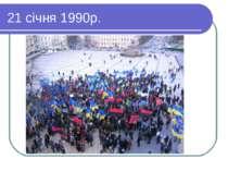 21 січня 1990р.