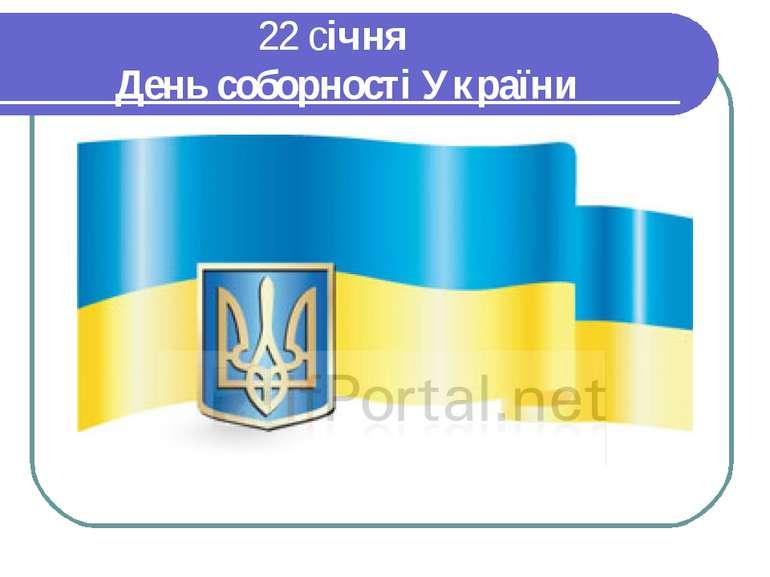 22 січня День соборності України
