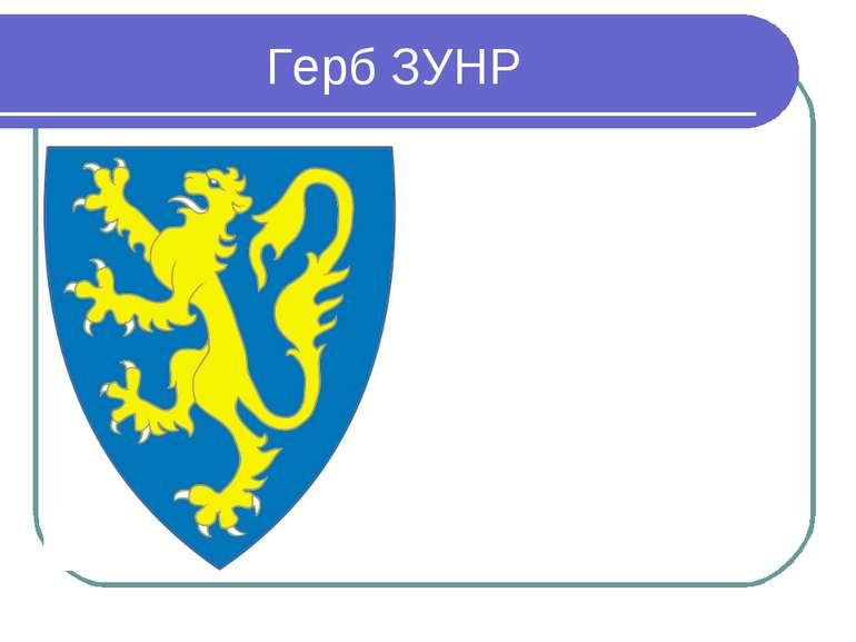 Герб ЗУНР