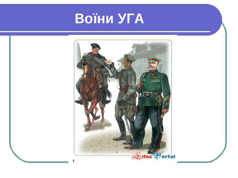 Воїни УГА