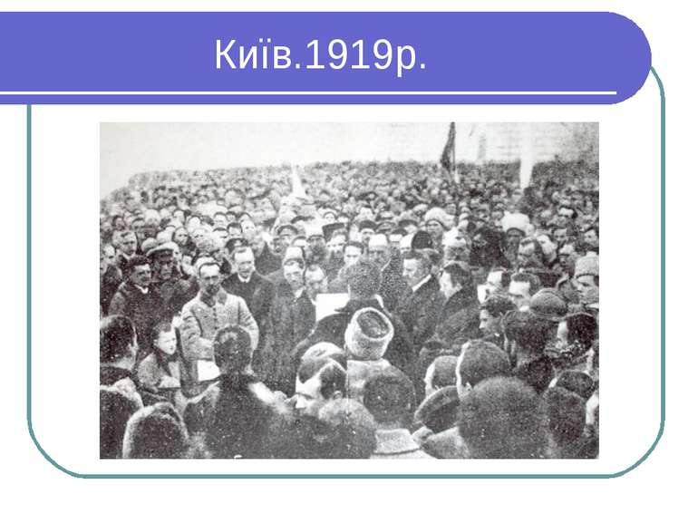 Київ.1919р.