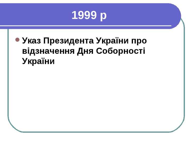 1999 р Указ Президента України про відзначення Дня Соборності України