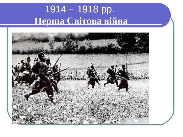 1914 – 1918 рр. Перша Світова війна