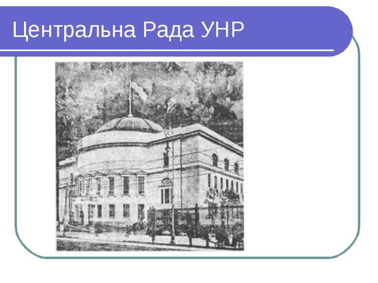 Центральна Рада УНР