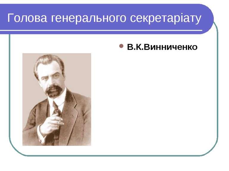 Голова генерального секретаріату В.К.Винниченко