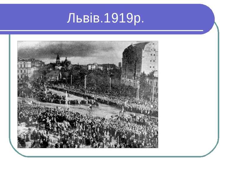 Львів.1919р.