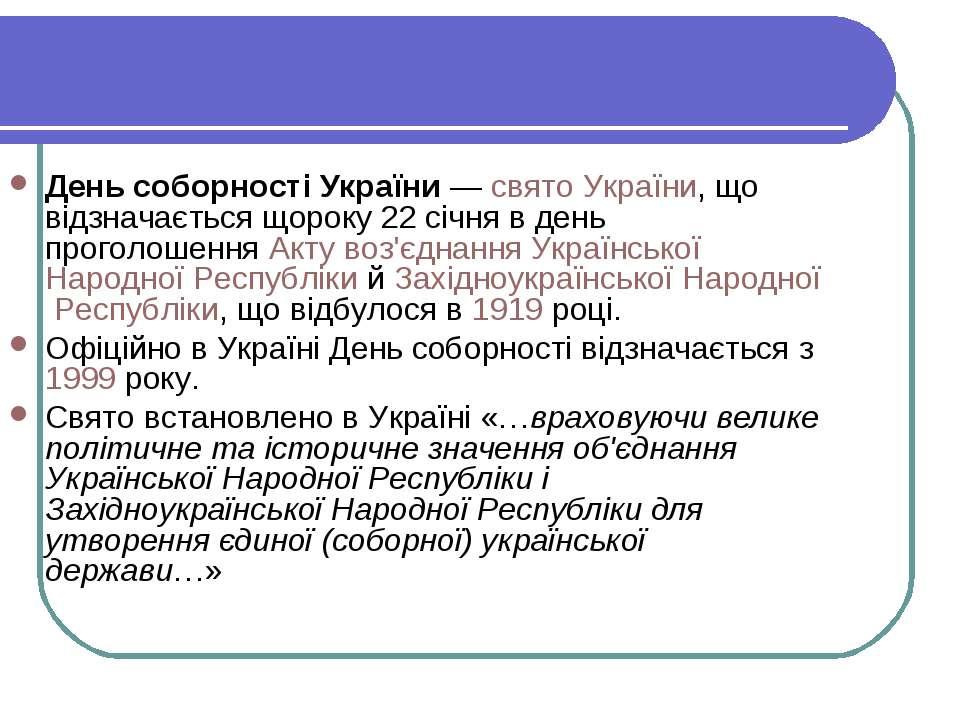 День соборності України— свято України, що відзначається щороку 22 січня в д...