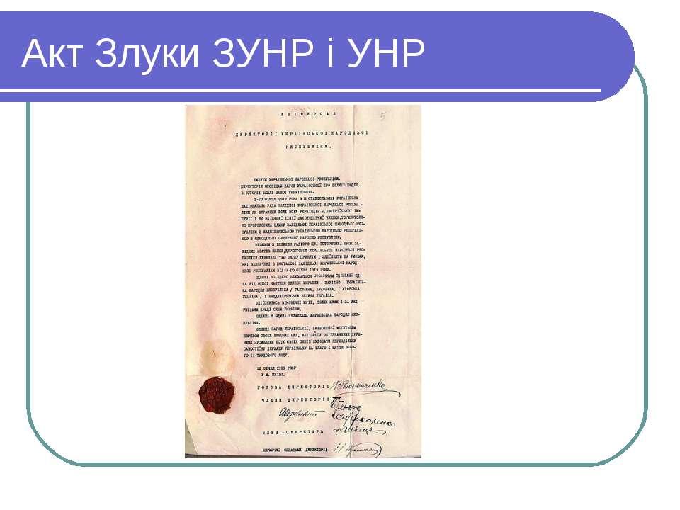 Акт Злуки ЗУНР і УНР