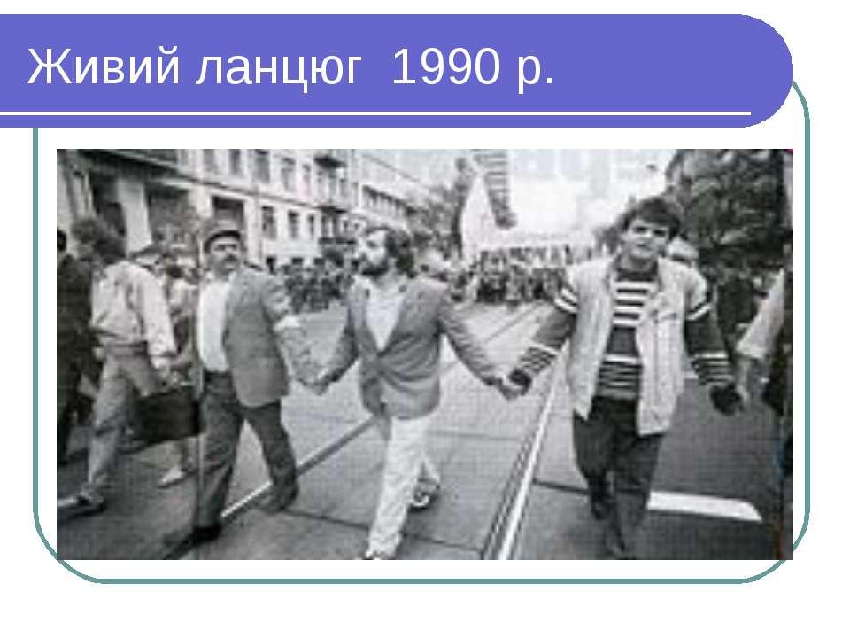 Живий ланцюг 1990 р.