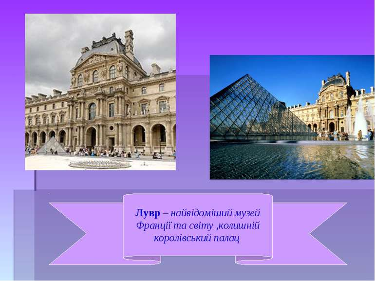 Лувр – найвідоміший музей Франції та світу ,колишній королівський палац
