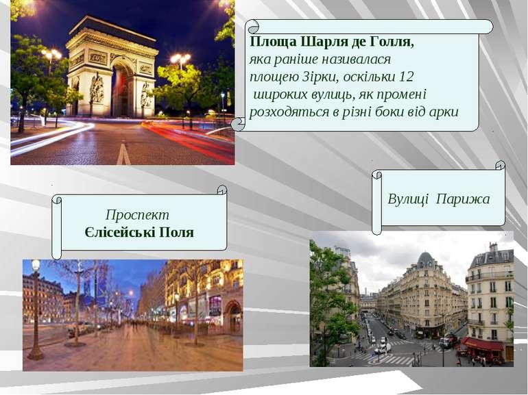 Площа Шарля де Голля, яка раніше називалася площею Зірки, оскільки 12 широких...