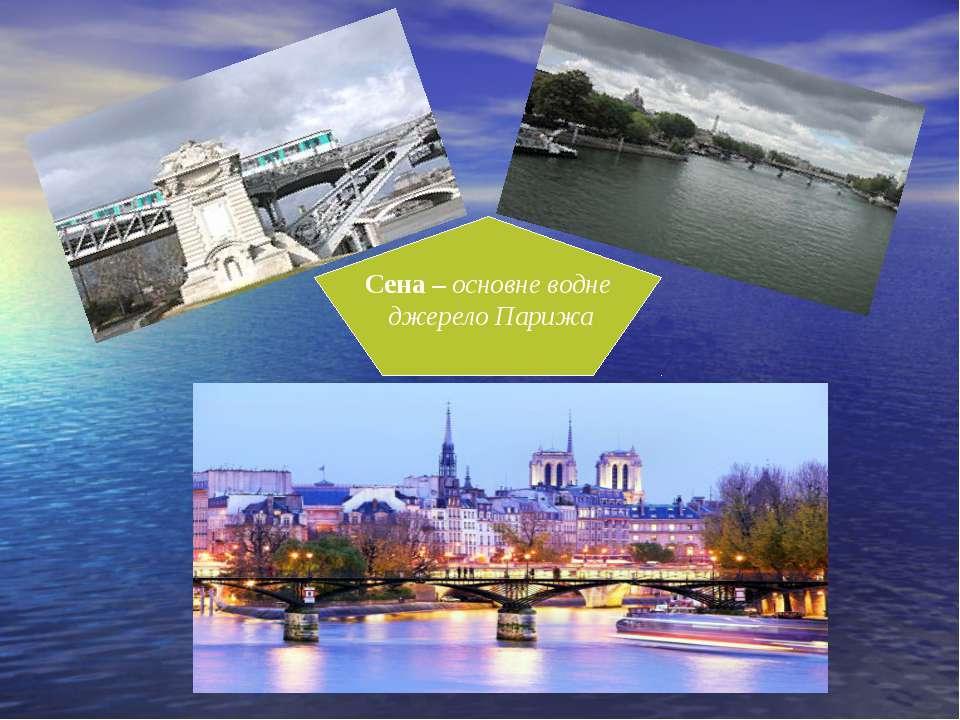 Сена – основне водне джерело Парижа