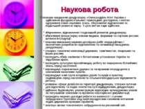 Наукова робота Головним завданням дендропарку «Олександрія» НАН України є зді...