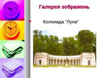 "Галерея зображень Колонада ""Луна"""