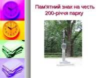 Пам'ятний знак на честь 200-річчя парку