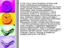 В 1781 році у Санкт-Петербурзі гетьман узяв шлюб з улюбленоюй камер-фрейліною...