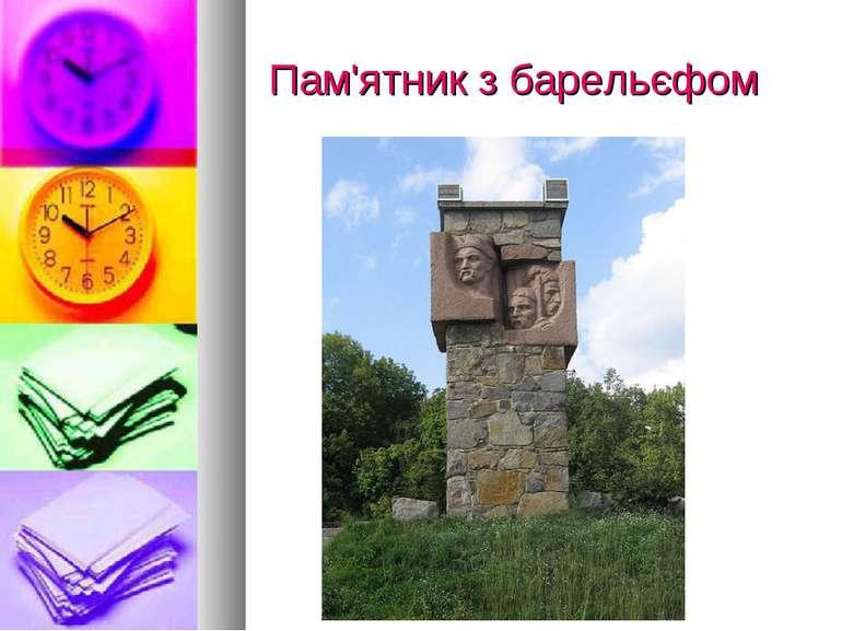 Пам'ятник з барельєфом