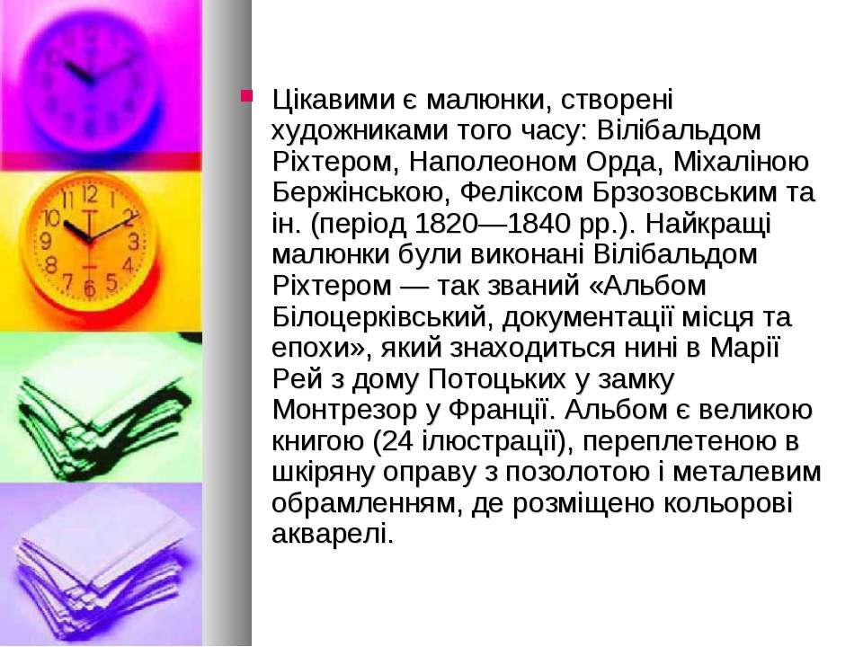 Цікавими є малюнки, створені художниками того часу: Вілібальдом Ріхтером, Нап...