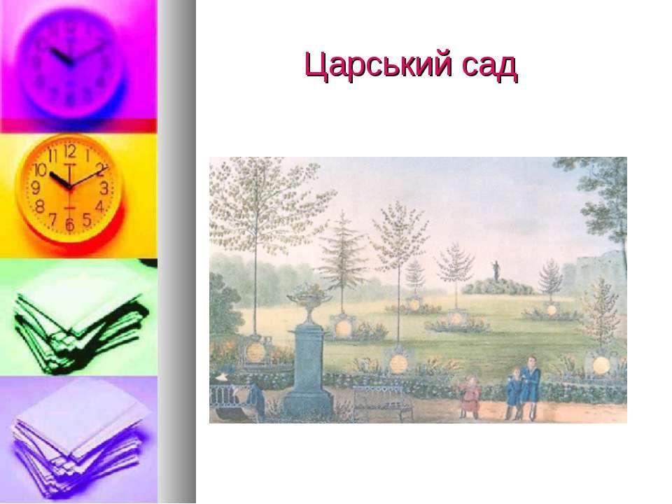 Царський сад