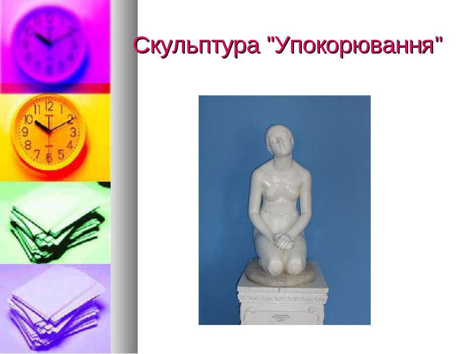 """Скульптура """"Упокорювання"""""""