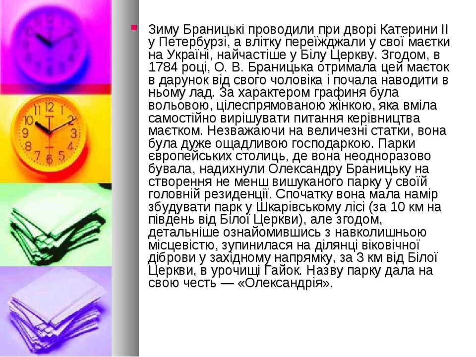 Зиму Браницькі проводили при дворі Катерини ІІ у Петербурзі, а влітку переїжд...