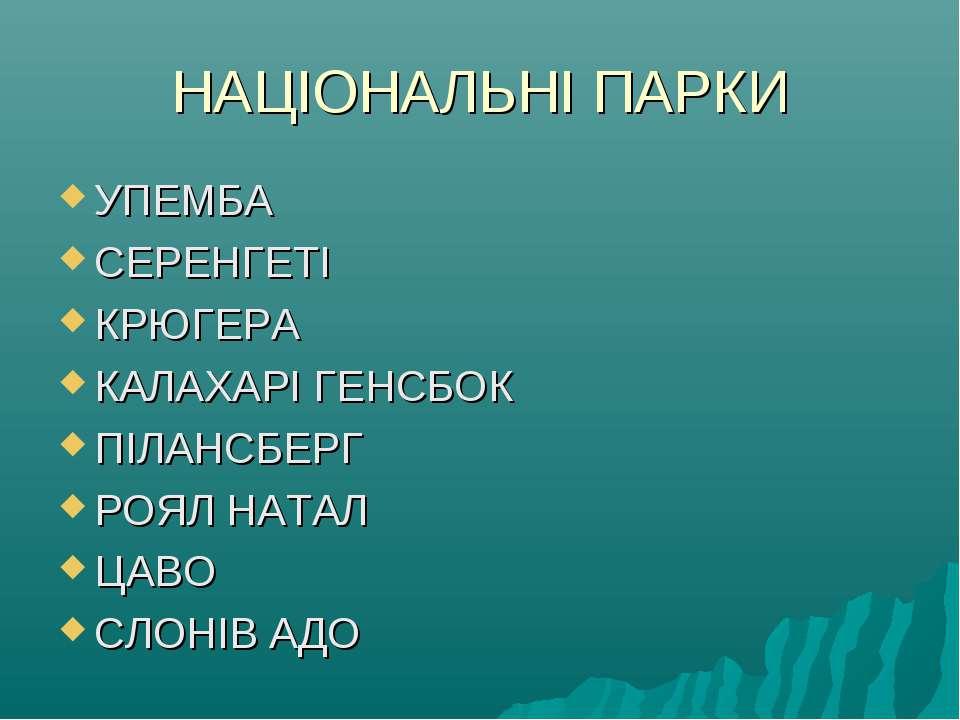 НАЦІОНАЛЬНІ ПАРКИ УПЕМБА СЕРЕНГЕТІ КРЮГЕРА КАЛАХАРІ ГЕНСБОК ПІЛАНСБЕРГ РОЯЛ Н...